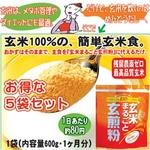 【5袋セット】岩手の玄米使用『玄米まるごと玄煎粉』