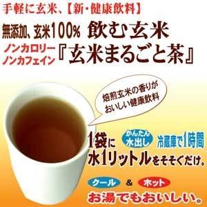 美容・ダイエットにピッタリ!「ノンカロリー・ノンカフェイン・無添加 玄米100%『玄米まるごと茶』」