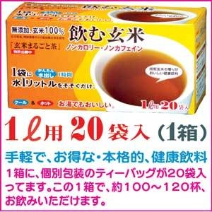ノンカロリー・ノンカフェイン・無添加 玄米100%『玄米まるごと茶』