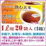 ノンカロリー・ノンカフェイン・無添加 玄米100%『玄米まるごと茶』 border=