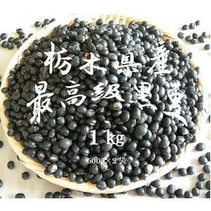 健康維持・ダイエットサポートに! 栃木県産黒豆 超お得な 500g×2袋セット - 拡大画像