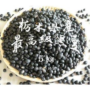 【健康維持・ダイエットサポートに】栃木県産黒豆 お得な 500g×10袋セット - 拡大画像