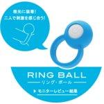 TENGA初のカップル用バイブレーター リング・ボール