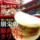トロトロ豚角煮サンド 『神戸南京町朋栄の豚角煮のクワパオ』 9個