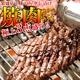 焼肉の街・鶴橋繁盛店「串まつ屋」豪華3点盛り焼肉セット!! - 縮小画像1