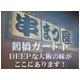 焼肉の街・鶴橋繁盛店「串まつ屋」豪華3点盛り焼肉セット!! - 縮小画像6