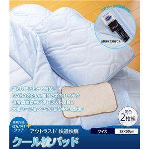 接触冷感ひんやりタッチ + アウトラスト(R)使用 快適快眠クール枕パッド ブルー 【同色2枚組】 - 拡大画像