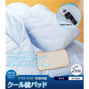 接触冷感ひんやりタッチ + アウトラスト(R)使用 快適快眠クール枕パッド ベージュ 【同色2枚組】 - 拡大画像