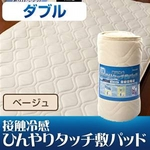旭化成ペアクール(R)素材使用 接触冷感ひんやりタッチクール 敷パッド ダブルサイズ ベージュ