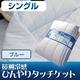 【特別SALE!】旭化成ペアクール(R)素材使用 接触冷感ひんやりタッチクール ケット シングルサイズ ブルー - 縮小画像1