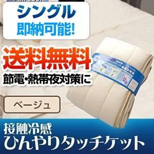 【特別SALE!】旭化成ペアクール(R)素材使用 接触冷感ひんやりタッチクール ケット シングルサイズ ベージュ - 拡大画像