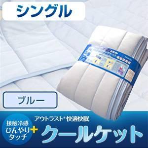 【特別SALE!】接触冷感ひんやりタッチプラス・アウトラスト(R) 快適快眠クールケット シングルサイズ ブルー - 拡大画像
