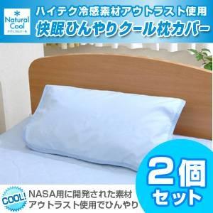 【特別SALE!旧モデル】アウトラスト(R)使用 快眠ひんやりクール枕カバー ブルー【2枚セット】 - 拡大画像