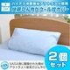 【特別SALE!旧モデル】アウトラスト(R)使用 快眠ひんやりクール枕カバー ブルー【2枚セット】 - 縮小画像1