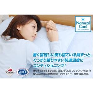 【特別SALE!旧モデル】アウトラスト(R)使用 快眠ひんやりクールケット シングル ブルー - 拡大画像