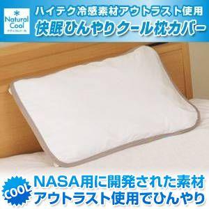 【特別SALE!旧モデル】アウトラスト(R)使用 快眠ひんやりクール枕カバー ホワイト - 拡大画像