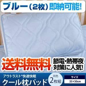 【特別SALE!】アウトラスト(R) 快適快眠クール枕パッド ブルー【同色2枚セット】 - 拡大画像