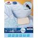【特別SALE!】アウトラスト(R) 快適快眠クール枕パッド ブルー【同色2枚セット】 - 縮小画像2