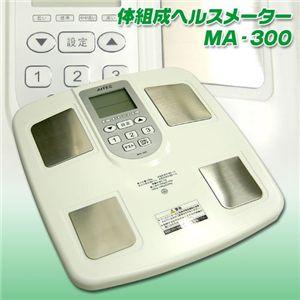 体組成ヘルスメーター MA-300 - 拡大画像