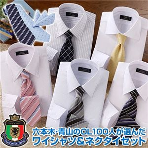 NEW 六本木・青山のOL100人が選んだワイシャツ&ネクタイ13点セット Lサイズ - 拡大画像