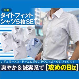 夏のタイトフィット 形態安定半そでワイシャツ 5枚セット M - 拡大画像