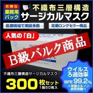 【B級バルク商品】◆人気の「白」◆【業務用パック】3層不織布サージカルマスク【300枚セット】  - 拡大画像