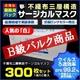 【B級バルク商品】◆人気の「白」◆【業務用パック】3層不織布サージカルマスク【300枚セット】  - 縮小画像1