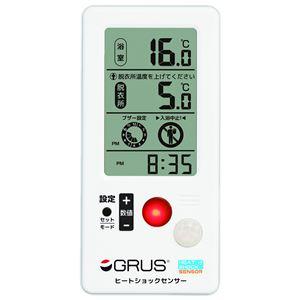 GRUS(グルス) ヒートショックセンサー GRS101-01 ホワイト - 拡大画像