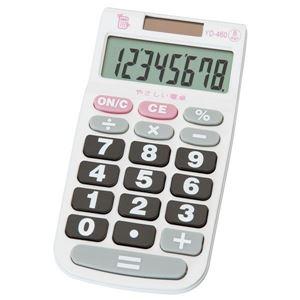 やさしい電卓 小型 YD-460 - 拡大画像