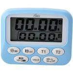 LINKSY(リンクシー) 2つの時間が計れる デジタルタイマー ブルー