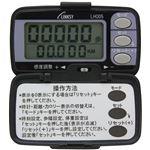 LINKSY(リンクシー) クリップ式 時計・距離計・カロリー計付 歩数計