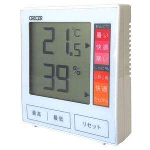 クレセル デジタル 温湿度計(最高・最低 温湿度記憶機能付き) 壁掛け・卓上用スタンド付き ホワイト CR-1180W - 拡大画像