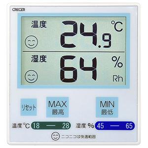 クレセル デジタル温湿度計(最高・最低 温湿度記憶機能付き) 壁掛け・卓上用 スタンドマグネット付き ブルー CR-1100B - 拡大画像