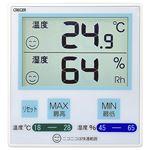 クレセル デジタル温湿度計(最高・最低 温湿度記憶機能付き) 壁掛け・卓上用 スタンドマグネット付き ブルー CR-1100B