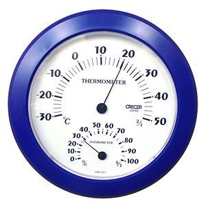 クレセル 日本製 温湿度計 壁掛け用 ブルー CR-221BB - 拡大画像