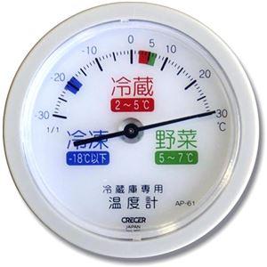 クレセル 日本製 冷蔵庫用 吸盤付き 温度計 AP-61 - 拡大画像