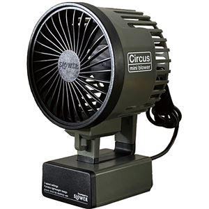 SLOWER mini blower Circus ミニ扇風機 オリーブ - 拡大画像