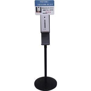 アルコール消毒液 オート(電動式)ディスペンサー スタンド型 ACアダプター付き 組立式 EAD-1000 - 拡大画像