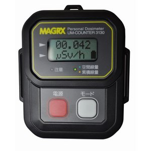 MAGRX(マグレックス 個人線量計 UM-COUNTER 3130 【日本製/空間線量計】 - 拡大画像