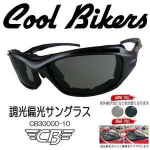 クールバイカーズ 偏光&調光 インナーパット付サングラス CB10000-5/ブラック - 拡大画像