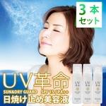 UV革命<日焼け止め美容液> 3本セット