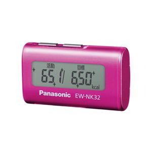 Panasonic(パナソニック) 活動量計 デイカロリ EW-NK32-P ピンク - 拡大画像