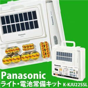 Panasonic(パナソニック) ライト・電池常備キット K-KJU22SSL - 拡大画像