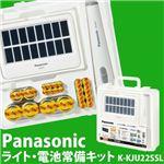 Panasonic(パナソニック) ライト・電池常備キット K-KJU22SSL
