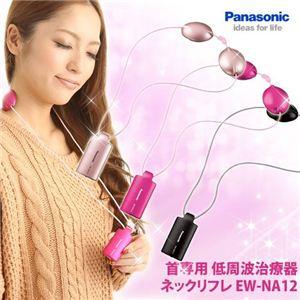 Panasonic(パナソニック) 首専用 低周波治療器 ネックリフレ EW-NA12 ビビットピンク - 拡大画像