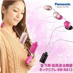 Panasonic(パナソニック) 首専用 低周波治療器 ネックリフレ EW-NA12 ビビットピンク