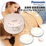Panasonic(パナソニック) 全身用 低周波治療器 ポケットリフレ EW-NA22 ビビットピンク