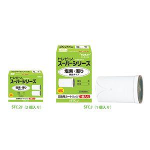 【1個入り】東レ トレビーノ スーパーシリーズ 交換用浄水カートリッジ STC.J