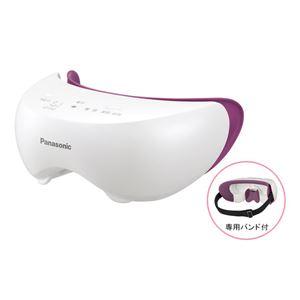Panasonic(パナソニック) 目もとエステ ビューティータイプ (ピンク調) EH-SW53-P - 拡大画像