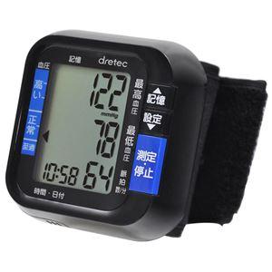 dretec(ドリテック) 手首式血圧計 BM-100BK ブラック - 拡大画像